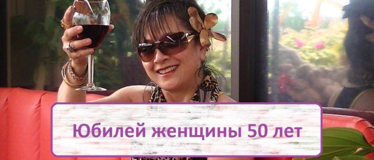 Юбилей женщины 50-ти лет