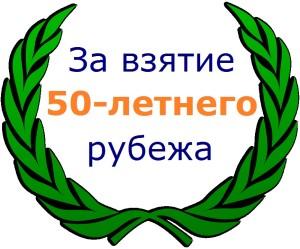 Медаль на 50 лет