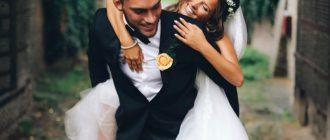 Радость жениха и невесты