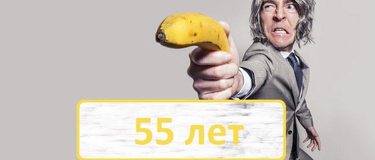 сценарий 55 лет мужчине