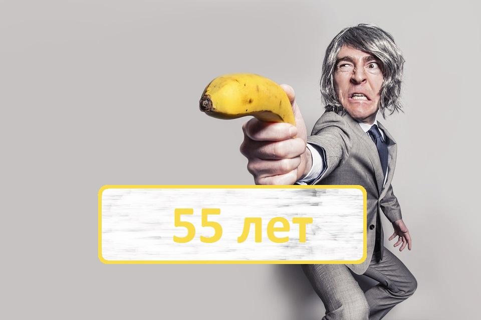Сценарий юбилея мужчины 50 лет прикольный в домашних условиях 38