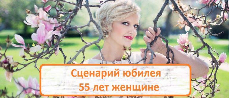 Сценарий юбилея 55 лет женщине