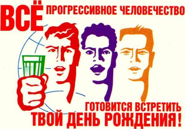 День рождения в стиле СССР